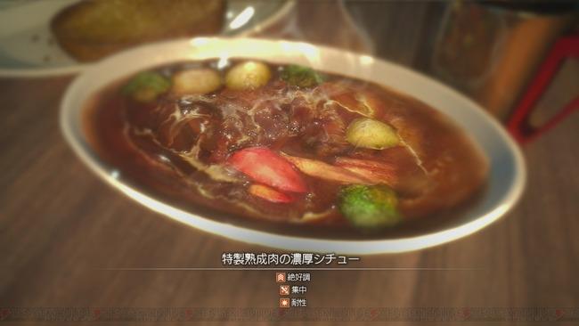 ファイナルファンタジー15 料理に関連した画像-06
