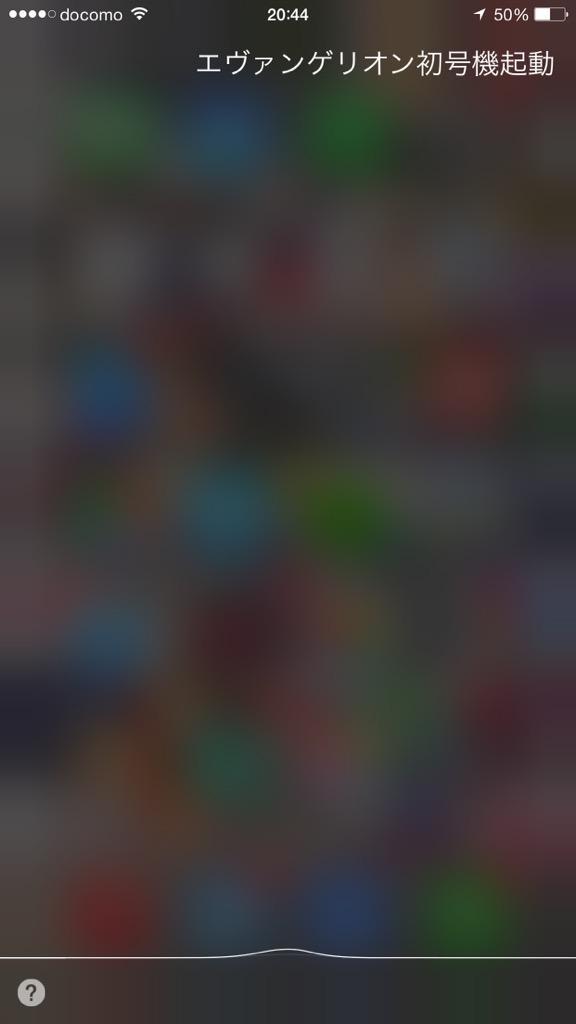 エヴァンゲリオン 初号校 Siriに関連した画像-02