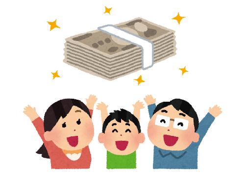 日本の平均世帯年収の倍以上となる世帯年収1200〜1400万円の生活がこちら・・・マジかよこれ