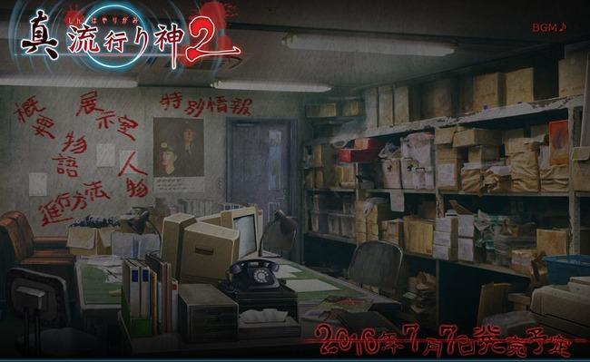 都市伝説 ホラーゲーム 真流行り神2 予約開始 公式サイト スクリーンショット 日本一ソフトウェア 新川宗平に関連した画像-03