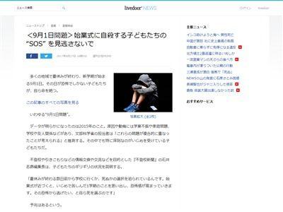学校 夏休み 9月1日 9月1日問題 自殺 自死 いじめ SOSに関連した画像-03