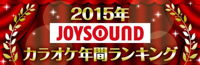 JOYSOUND ジョイサウンド カラオケ ランキングに関連した画像-01