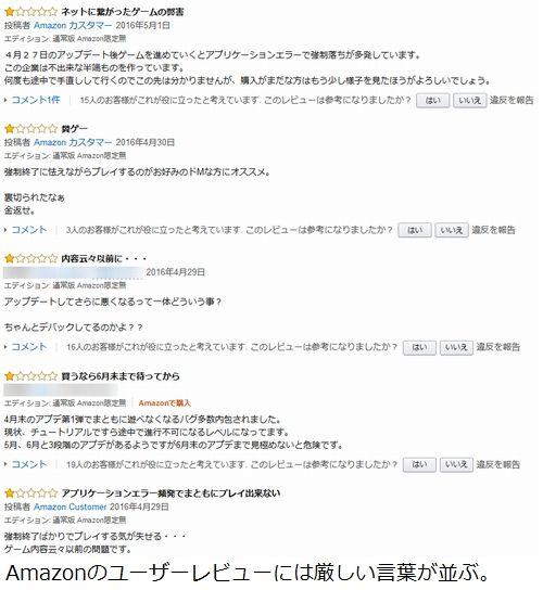 大炎上 信長の野望 創造 コーエー 不具合 バグ 不満 批判 メーカー Amazon Steam 返金 返品に関連した画像-04