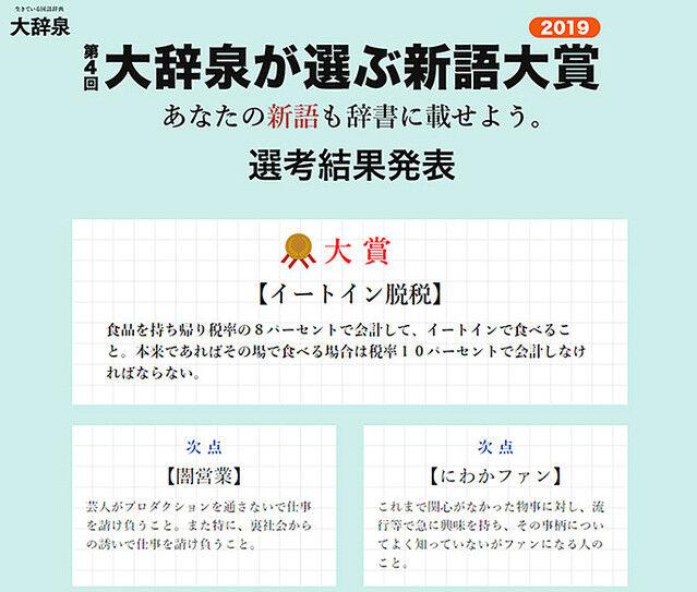 大辞泉 辞書 新語 イートイン脱税 闇営業に関連した画像-03