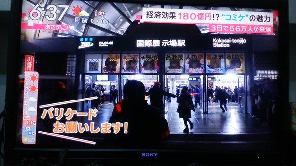 コミケ C89 コミックマーケット あさチャン 特集に関連した画像-02
