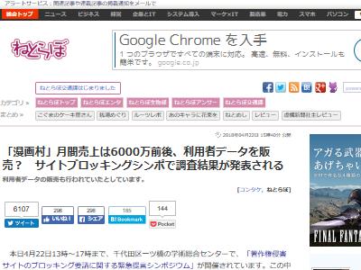 漫画村 月間売上 6000万円 ユーザー 個人情報 販売 山本一郎に関連した画像-02