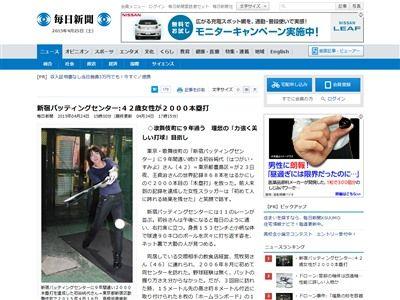 新宿 バッティングセンター 9年間 本塁打 王貞治に関連した画像-02