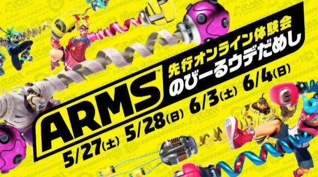ニンテンドースイッチ ARMS アームズに関連した画像-01