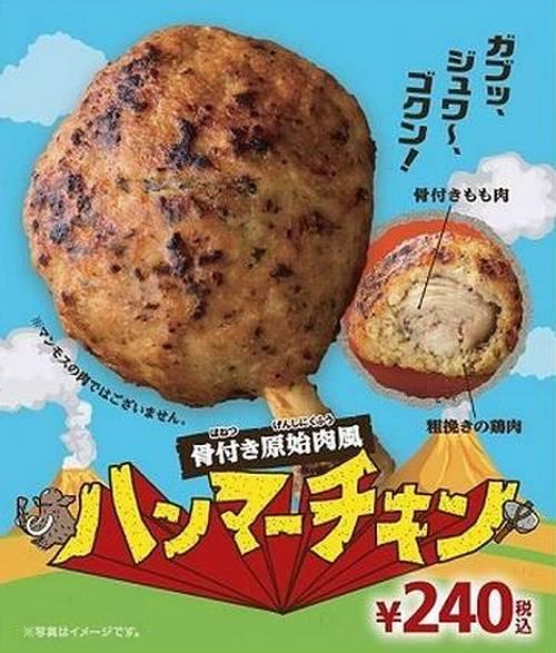 マンガ肉 ハンマーチキンに関連した画像-03