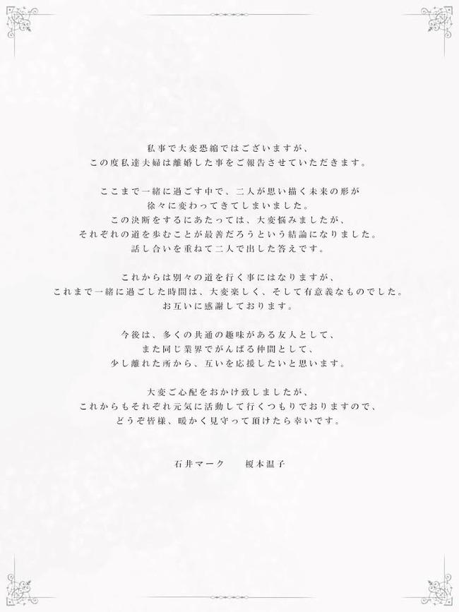石井マーク 榎本温子 離婚 報告 に関連した画像-02