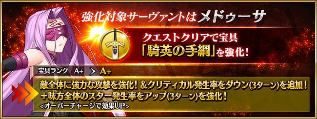 FGO Fate グランドオーダー アルトリア 強化 セイバー 直感 青王 輝ける路に関連した画像-05