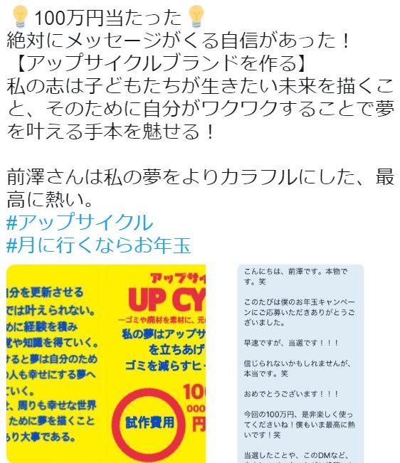前澤友作 ZOZO 100万円 恣意的 抽選に関連した画像-04