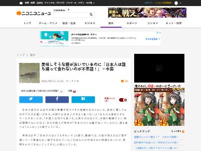 日本人 鯉 食文化 中国 川魚 寄生虫に関連した画像-02