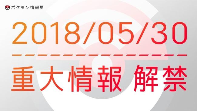 ポケットモンスター ポケモン 重大発表に関連した画像-02