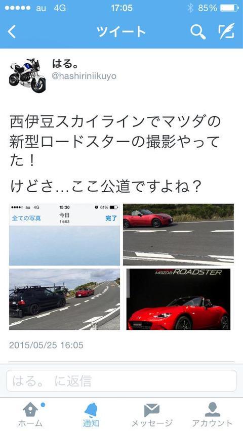 マツダ CM 危険撮影 謝罪 炎上に関連した画像-03