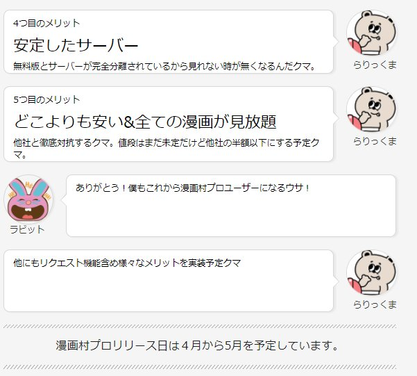 漫画村有料に関連した画像-04