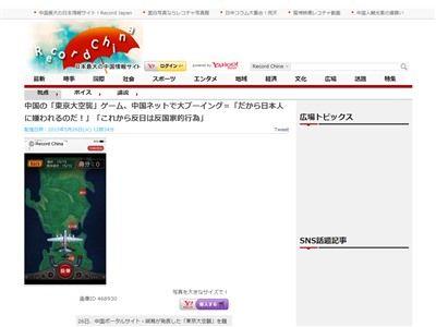 東京大空襲 中国に関連した画像-02