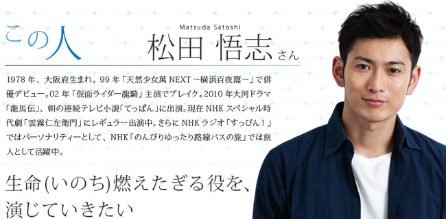松田悟志 結婚に関連した画像-01