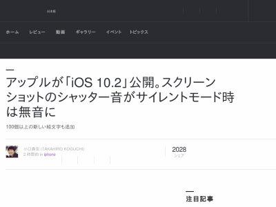 iOS10.2 アプデ 無音 カメラ シャッター音に関連した画像-02