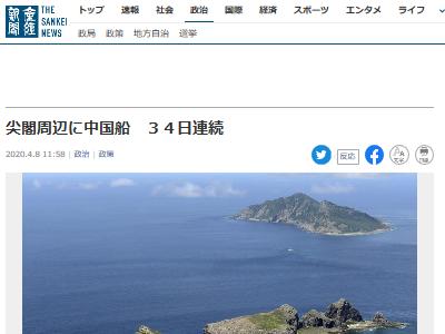 34日 連続 中国船 尖閣諸島に関連した画像-02