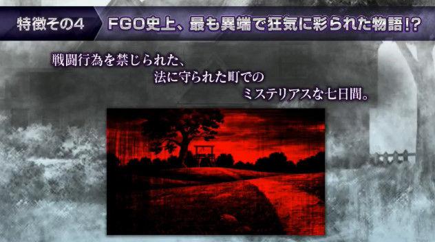FGO 1.5部 異端なるセイレム 亜種特異点 Fate フェイト グランドオーダーに関連した画像-08