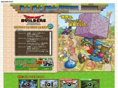 ドラゴンクエストビルダーズ Vita VitaTV 非対応に関連した画像-02