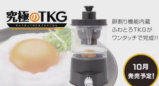 タカラトミー TKG たまごかけごはん 卵かけご飯 サザエさん 製造機に関連した画像-01