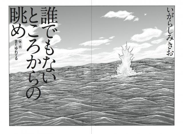いがらしみきおに関連した画像-01