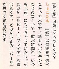 中川翔子 ポケモンに関連した画像-02