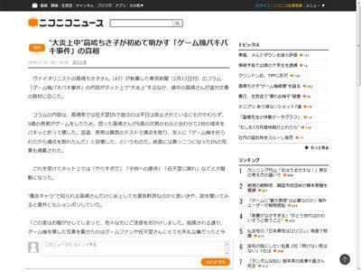 高嶋ちさ子 3DS破壊おばさんに関連した画像-02