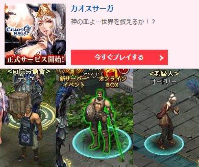 カオスサーガ サービス終了 1日 FF11 モデル MMORPGに関連した画像-04