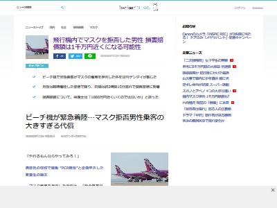 旅客機 マスク拒否男 損害賠償 1000万円に関連した画像-02