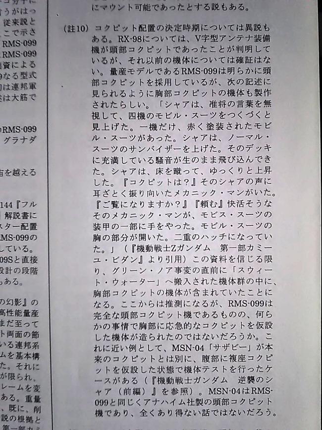 ガンダム オタク ガンオタ ガノタ ガンダムNTに関連した画像-05