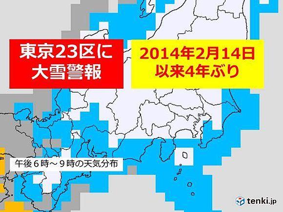 大雪警報 東京 23区 気象庁 天気予報に関連した画像-03