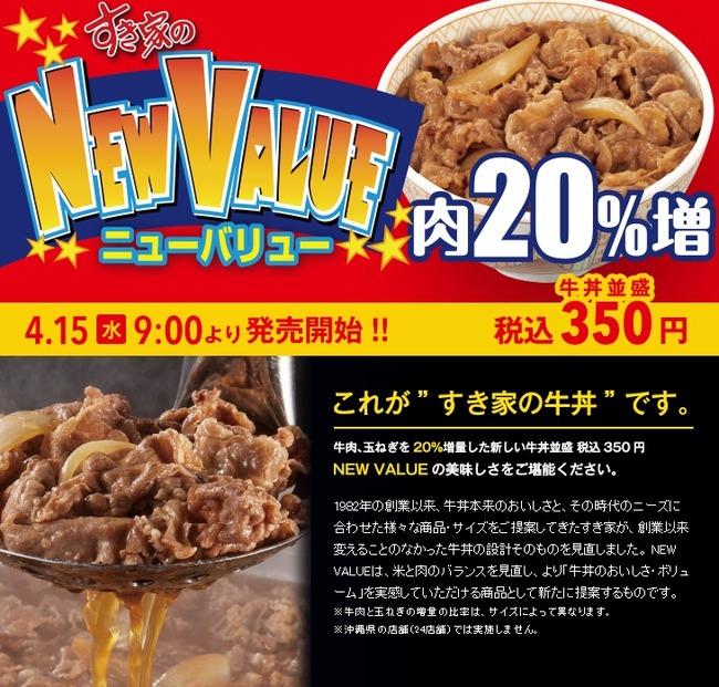 すき家 牛丼 値上げに関連した画像-05