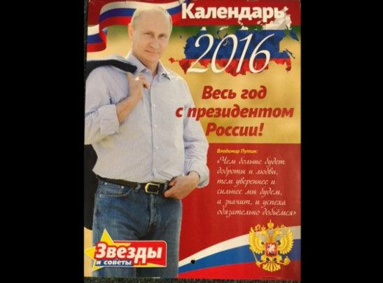 プーチン カレンダー 2016 ロシアに関連した画像-03