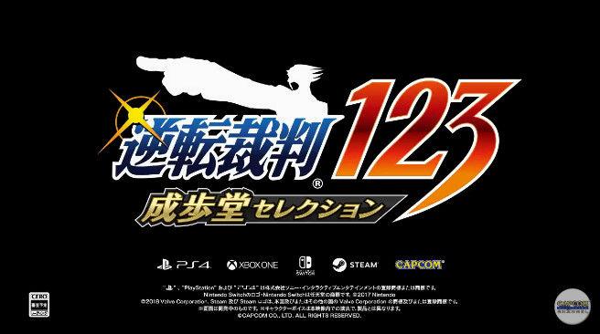 逆転裁判123 リマスター PS4 ニンテンドースイッチ リメイクに関連した画像-07