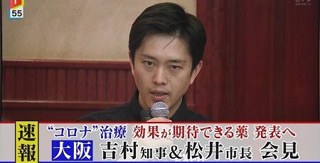吉村知事「誤解なきよう申し上げると、うがい薬でコロナ予防効果が認められるものではありません」