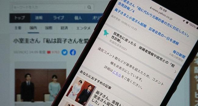 眞子さま関連記事のコメント欄を封鎖されたヤフコメ民、とんでもない手段に出る