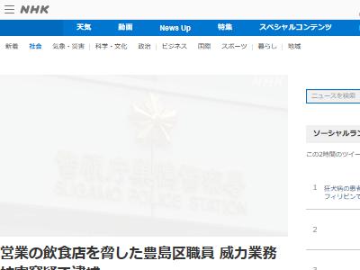 自粛警察 豊島区職員 公務員 逮捕に関連した画像-02