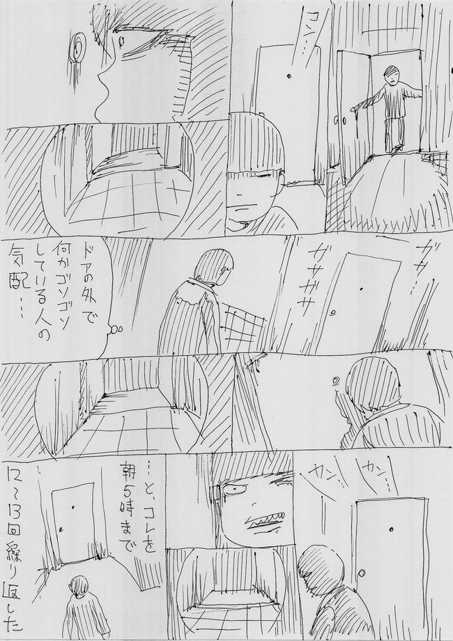 押切蓮介 漫画家 怖い話 漫画に関連した画像-03