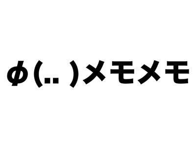 顔文字 \(^o^)/ orz メモメモ ダサい 時代遅れに関連した画像-06