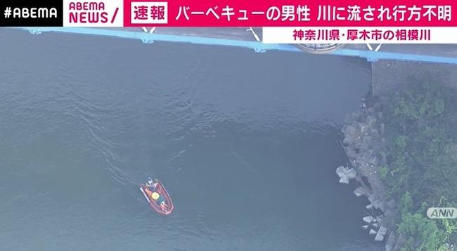 相模川 BBQ 行方不明 水難事故に関連した画像-01