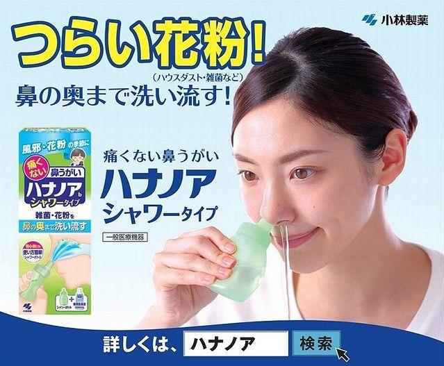 小林製薬 ハナノア 笑ってはいけない 電車 広告に関連した画像-03