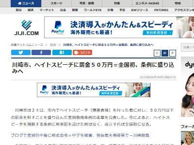 川崎 ヘイトスピーチ 罰金 条例 在日朝鮮人 反日に関連した画像-02