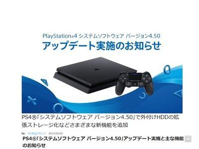 PS4 システムソフトウェア アップデートに関連した画像-02