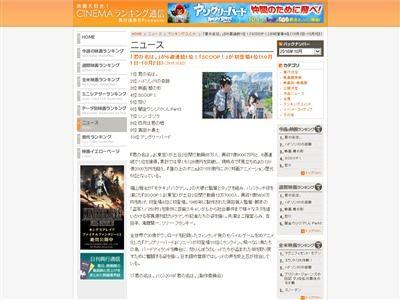君の名は。 興行収入 興収 ランキング 歴代 宮崎駿 風立ちぬに関連した画像-02