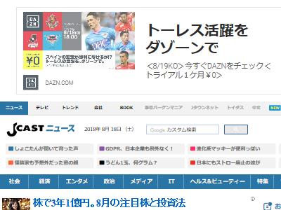 リバプール サッカー 韓国 ツイッター 日の丸 日本国旗 踏みつけに関連した画像-02
