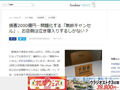 無断キャンセル 社会問題 2000億円に関連した画像-02