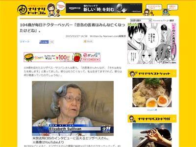 ドクターペッパー アメリカ 医者 おばあちゃん 104歳 誕生日に関連した画像-02